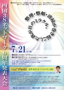 四国3Sネットワーク6周年チラシのサムネイル