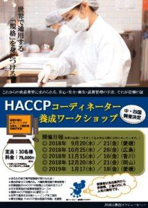 HACCPちらしのサムネイル